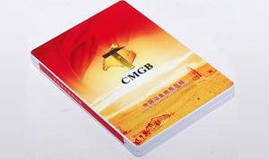 中国冶金地质总局60周年