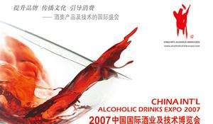 中国国际酒业及技术博览会