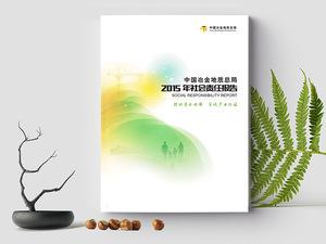 中国冶金地质总局社会责任报告(设计费/P)