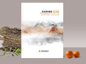 中冶2018社会责任报告1(设计费/P)